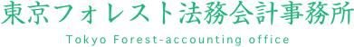 中国滞在歴10年の日本人行政書士と中国人スタッフが支援します。中国語・英語対応の行政書士事務所|東京フォレスト